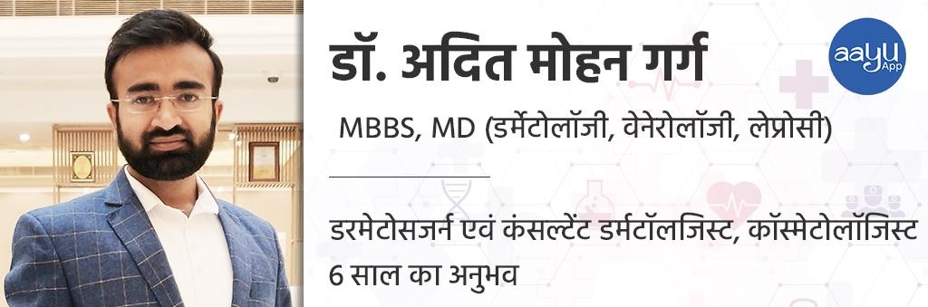 dr adit garg 1