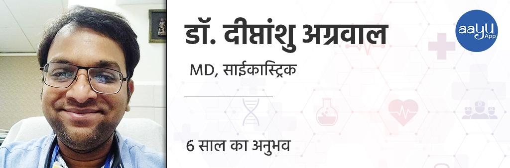 dr deeptanshu agarwal 2