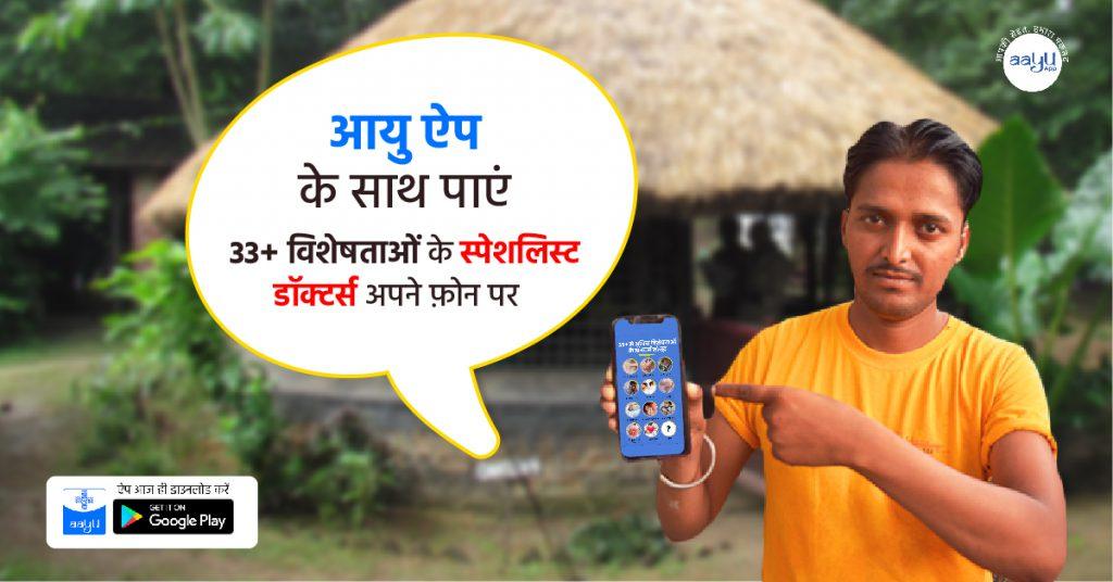 aayu app download kren aur apne parivar ke swasthy ka khyal rkhe