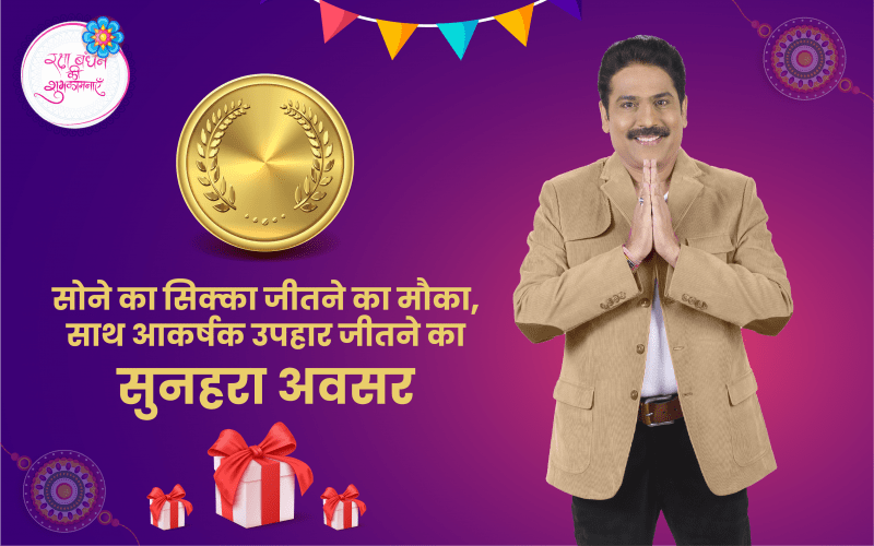 Happy Raksha Bandhan 2020: golden opportunity to win gold coin, get attractive gifts