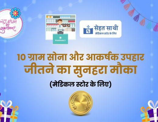 raksha-bandhan-offer-win-gold-prize