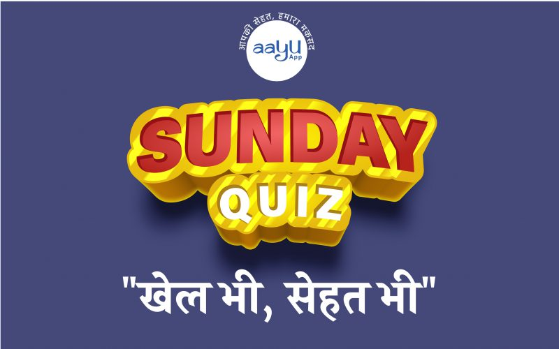 Sunday Quiz Aayu