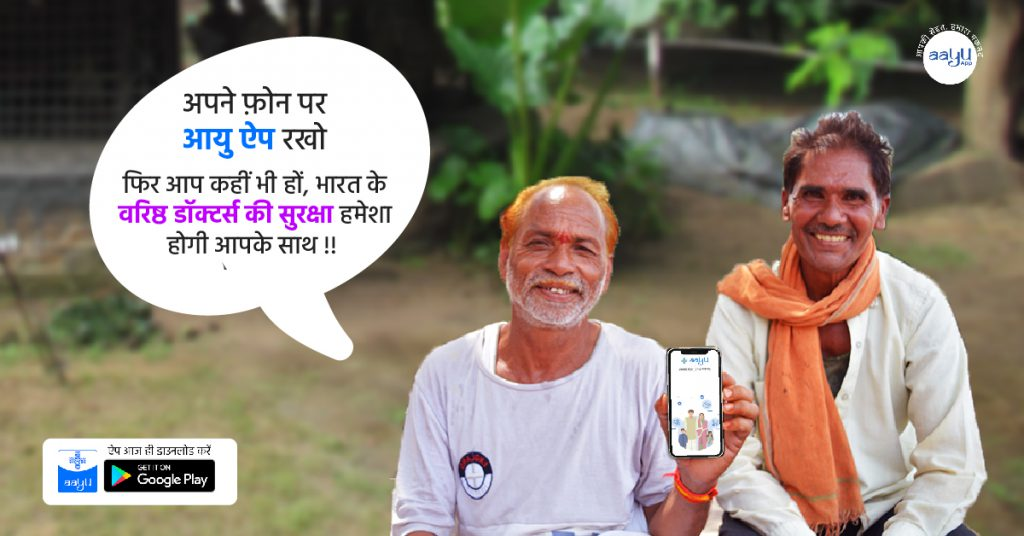 Aayu Card Purchase