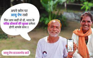 Download Aayu App