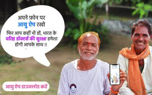 TO Consult with specialist doctor online Download the Aayu App