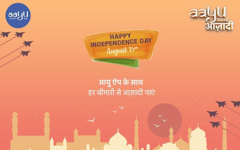 Happy Independence Day: इन आदतों को बदलकर बीमारियों से पाएं आज़ादी