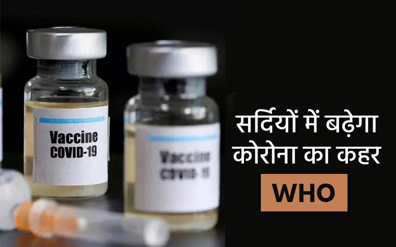 Corona Brief News: कोरोना का कहर सर्दियों में फिर बढ़ेगा -चेतावनी, भारत को अगले साल तक मिलेगी कोरोना वैक्सीन