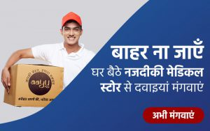 Buy medicine online in India through Aayu App