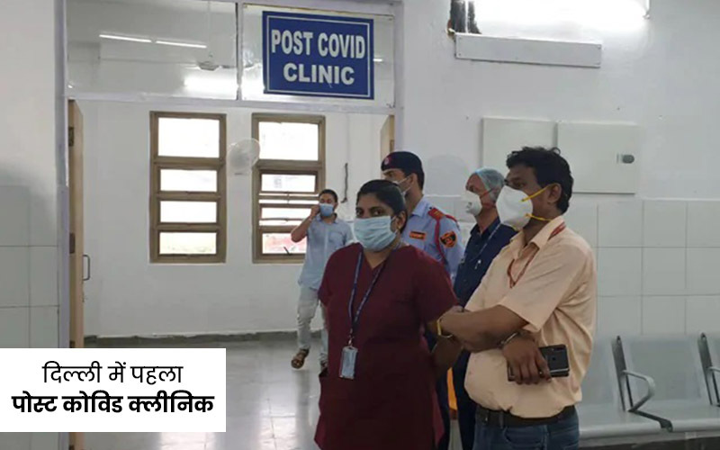 Corona Brief News: दिल्ली में पहला 'पोस्ट कोविड क्लीनिक, फिर से कोरोना होने पर यहां दिखाएं