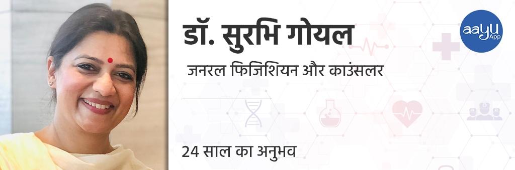 surbhi goyal 2