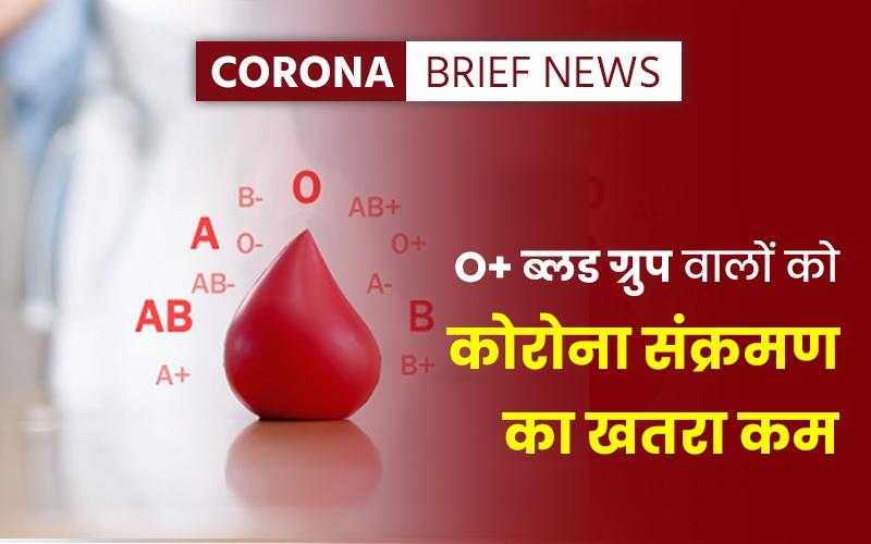 Corona weekly update: O+ ब्लड ग्रुप वालों को कम होता है कोरोना वायरस का खतरा