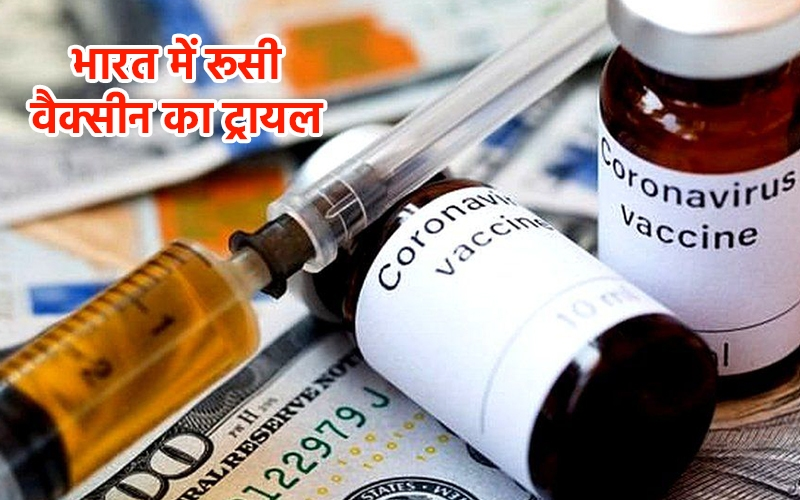 Corona Brief News: अब भारत में होगा कोरोना की रूसी वैक्सीन का ट्रायल
