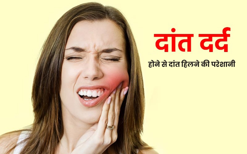 दांत हिलने की परेशानी दूर करने के घरेलू उपाय