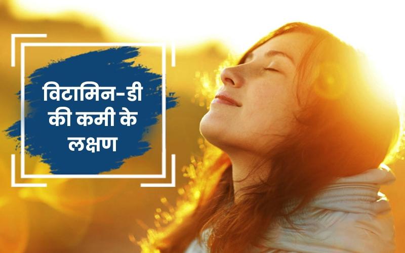 इन लक्षणों से हो सकती है विटामिन-डी की कमी, जानें समाधान | Daily Health Tip | Aayu App