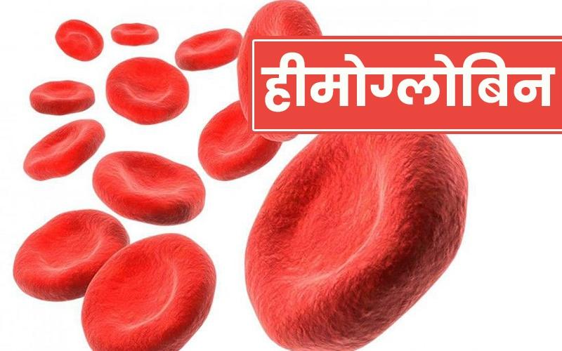 haemoglobin bdane ke tips