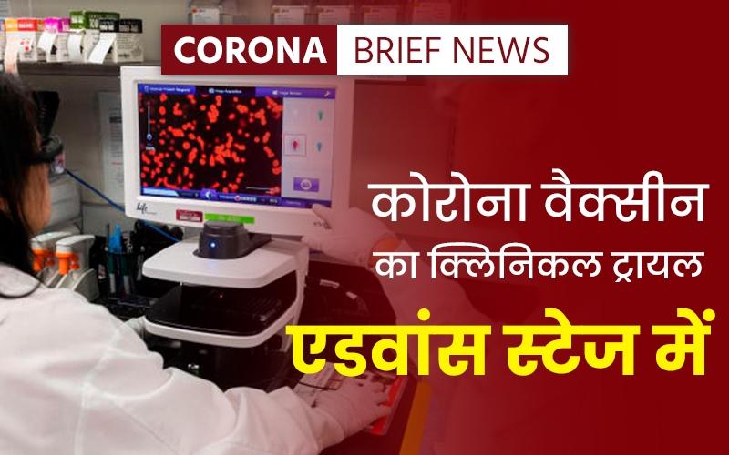 Corona brief news: कोरोना वैक्सीन का क्लिनिकल ट्रायल एडवांस स्टेज में, कोरोना मरीज़ों की रिकवरी में अमेरिका से आगे भारत
