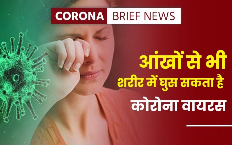 कोरोना वायरस Coronavirus Latest updateCoronavirus Vaccine latest update
