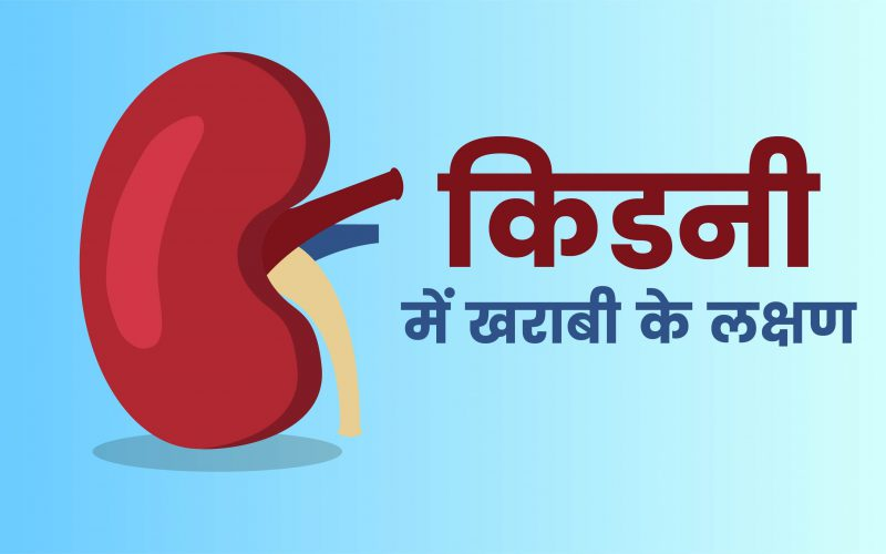 khrab kidney ke lakshan