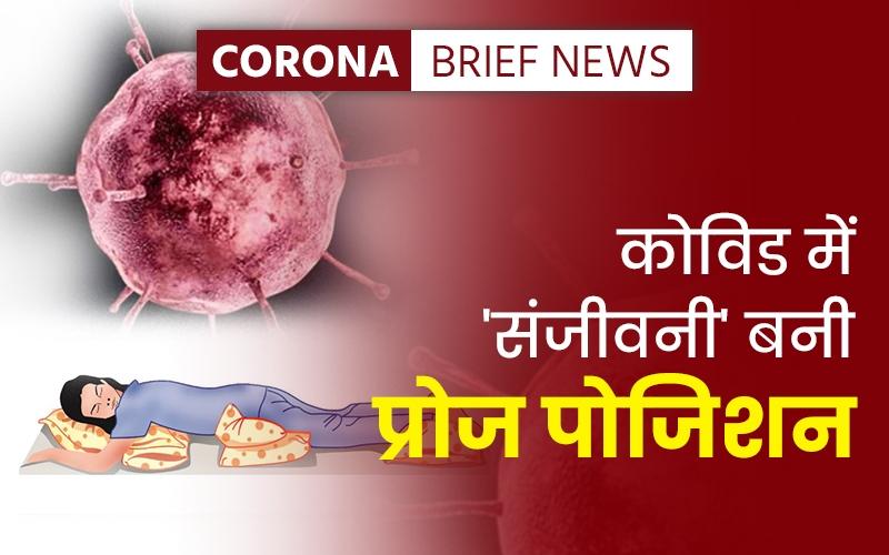 Corona Brief News: कोविड में 'संजीवनी' बनी प्रोन पोजिशन, सांस लेने में दिक्कत है तो 40 मिनट पेट के बल लेट जाएं