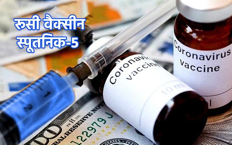 Russian vaccine sputnik v clinical trials in india