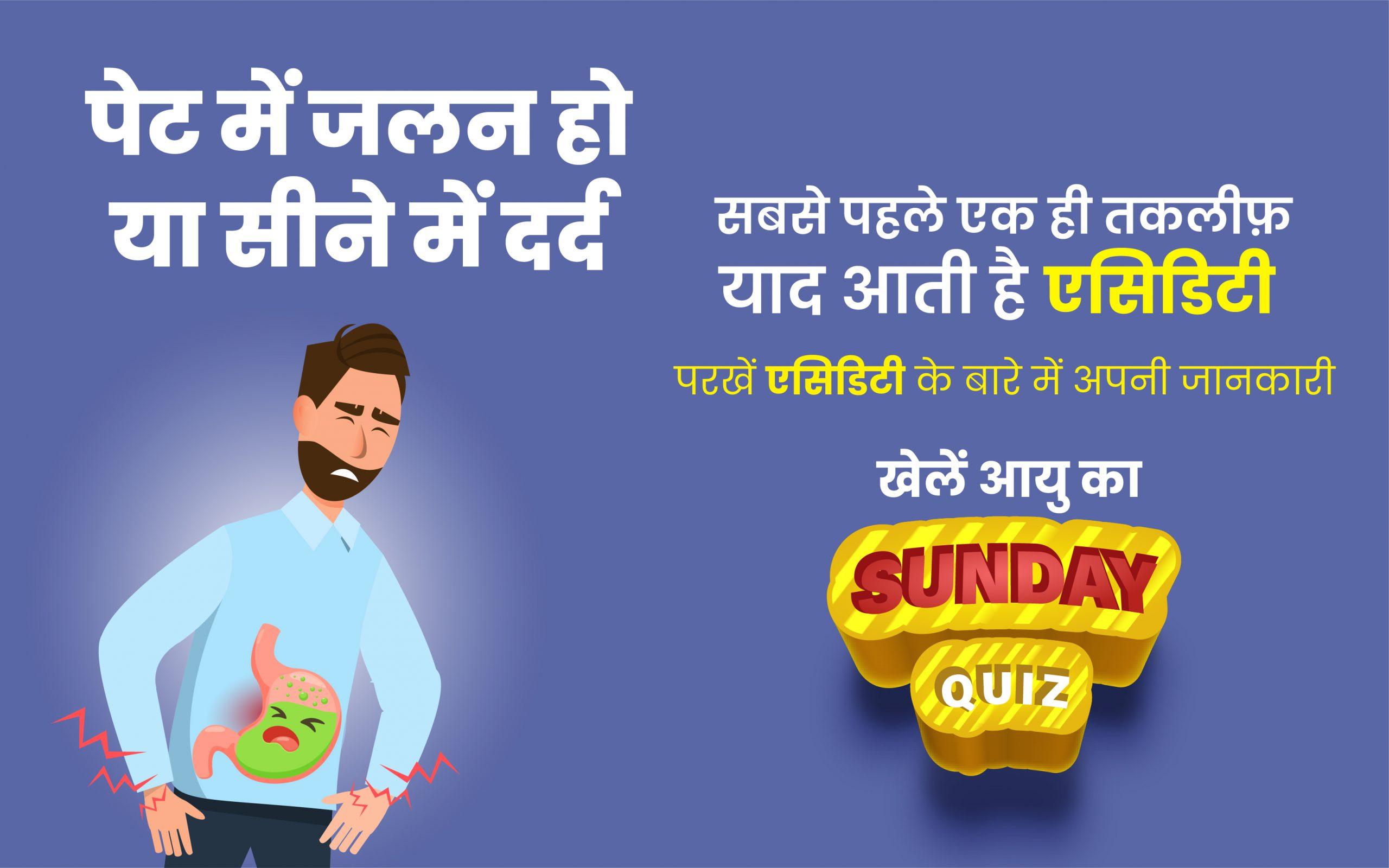 Quiz of the week On Aayu App: खेलें आयु का संड़े क्विज और जांचे एसिडिटी पर आपकी जानकारी