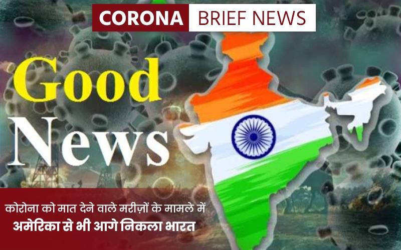 Corona weekly updates: कोरोना मरीज़ों की रिकवरी मामले में अमेरिका से भी आगे निकला भारत