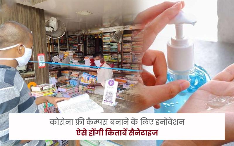 books sanitise