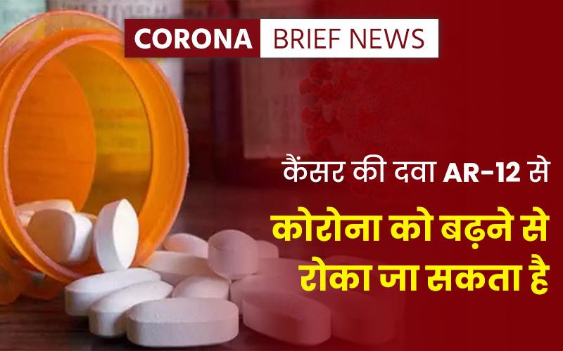Corona Brief News: कैंसर की दवा AR-12 से कोरोना को बढ़ने से रोका जा सकता है- रिसर्च