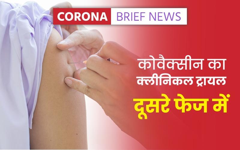 Corona Brief News: कोवैक्सीन का क्लीनिकल ट्रायल दूसरे फेज में, संडे़े संवाद में कोविड के सवालों का जबाव और गोमूत्र