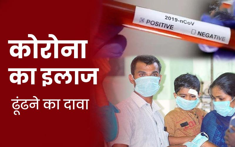 Coronavirus vaccine has been found