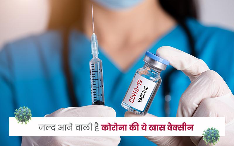 covid new vaccine 1