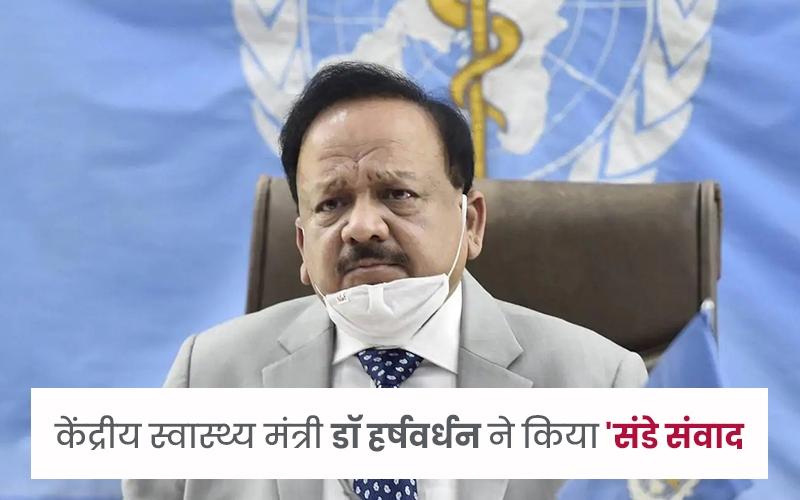 dr harshvardhan
