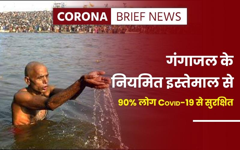कोरोना वायरस Regular use of Ganga water can eliminate the risk of corona