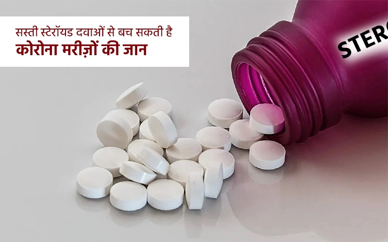Steroids medicine स्टेरॉयड दवा