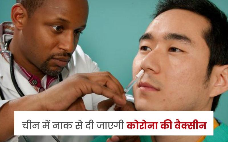 nose vaccine