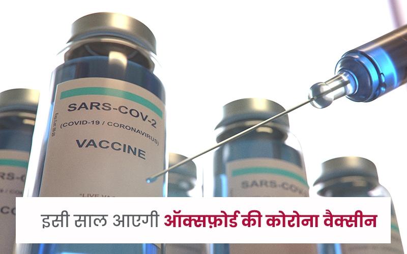 oxford vaccine 2