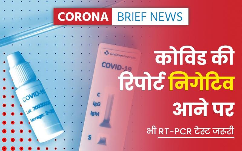 Corona brief news: कोविड की निगेटिव रिपोर्ट आने पर भी RT-PCR टेस्ट जरूरी इसी साल आएगी कोविड वैक्सीन