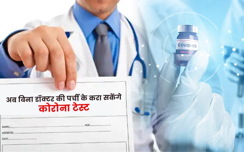 Corona Brief News: अब बिना डॉक्टर की पर्ची के करा सकेंगे कोरोना टेस्ट, भारत में  घटी Corona मृत्युदर