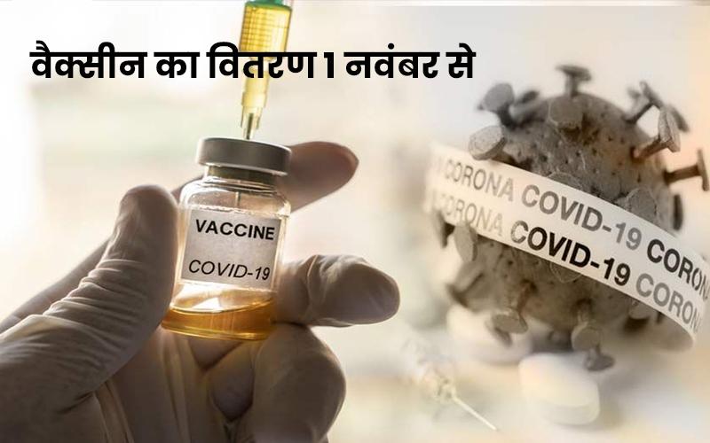 vaccine distribute