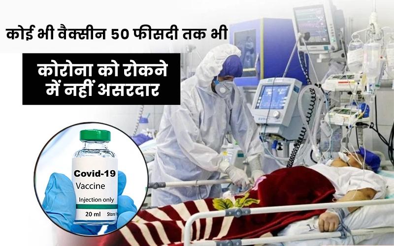 vaccine new 1