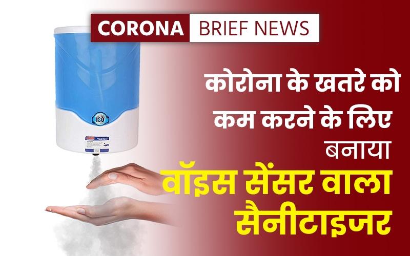 Corona Brief News: कोरोना के खतरे को कम करने के लिए बनाया वॉइस सेंसर वाला सैनीटाइजर, 'फतेह' बोलते ही होगा स्प्रे