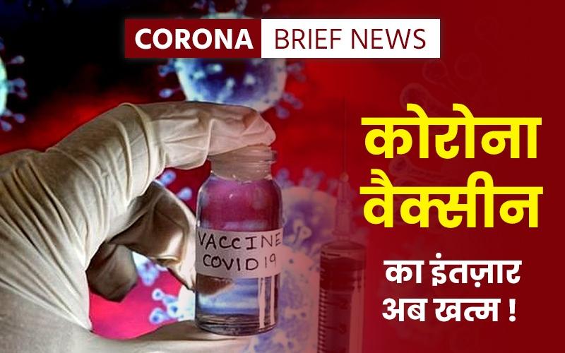 Corona Brief News: कोरोना वैक्सीन का इंतज़ार अब खत्म ! मॉलिक्यूल Ab8 की खोज