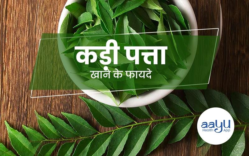 कड़ी पत्ता खाने के फायदे और नुकसान | Daily Health Tip | Aayu App