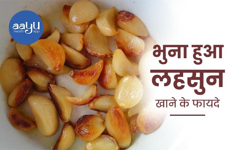 भुना हुआ लहसुन खाने के फायदे | Daily Health Tip | Aayu App