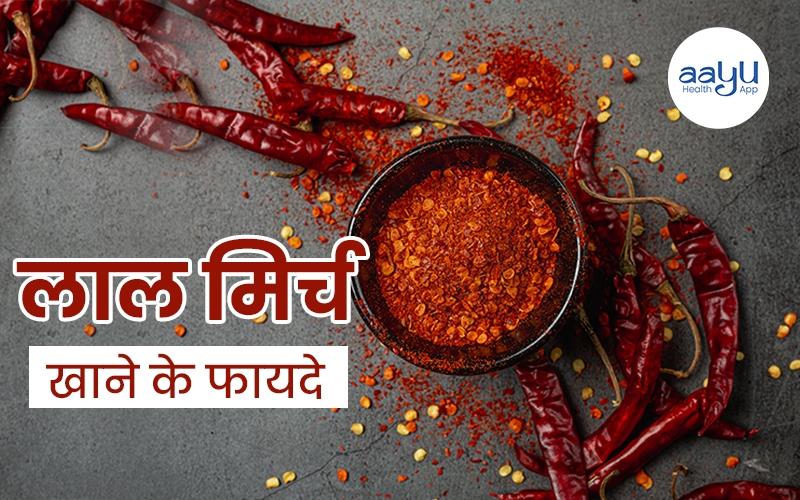 लाल मिर्च खाने के फायदे | Daily Health Tip | Aayu App