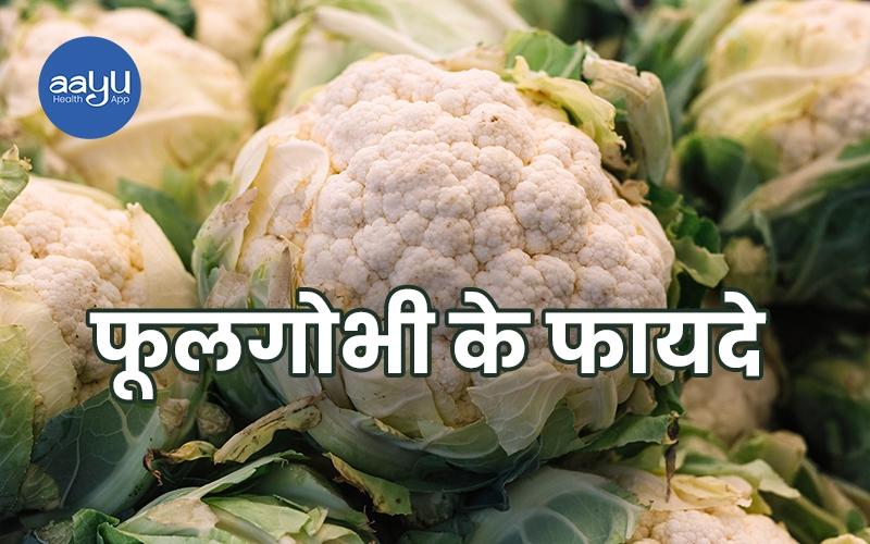 फूलगोभी के कुछ स्वास्थ्य लाभ | Daily Health Tip | Aayu App