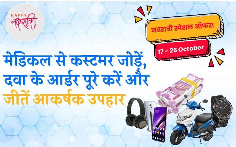 navratri gifts for medical stores