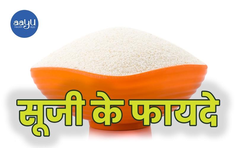 हलवा खाने के फायदे | Daily Health Tip | Aayu App