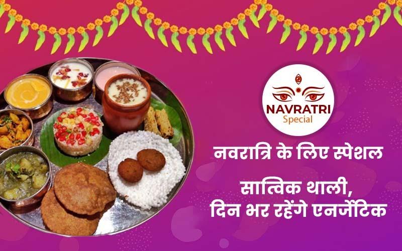 Navratri 2020: नवरात्रि के लिए स्पेशल सात्विक थाली, स्वाद ऐसा भूल जाएंगे सब