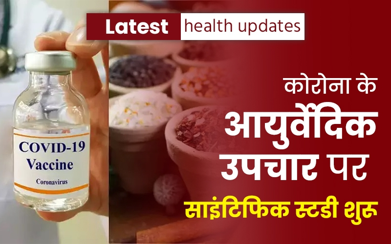corona-scientific-study-has-started on the ayurvedic treatment
